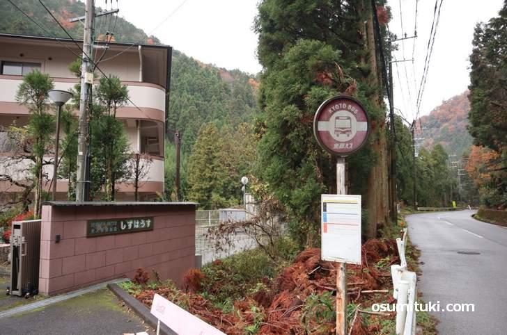 京都バス55系統「しずはうす前バス停」