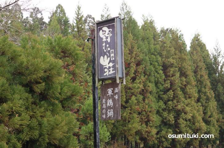 「野むら荘 鳥亭」の看板、完全予約制の軍鶏鍋のお店です