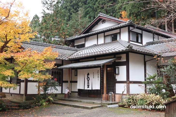 京都は大原のお宿「大原の里」で入浴できます