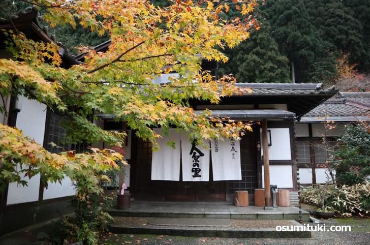 大原の湯へは自家用車か京都バスで行くことになります