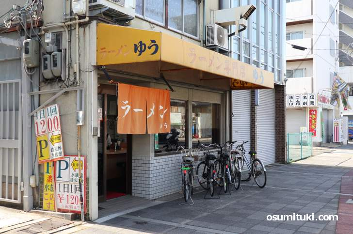 京都水族館近くの名店「ラーメンゆう」は京都のラーメンマニアには知られる一杯です