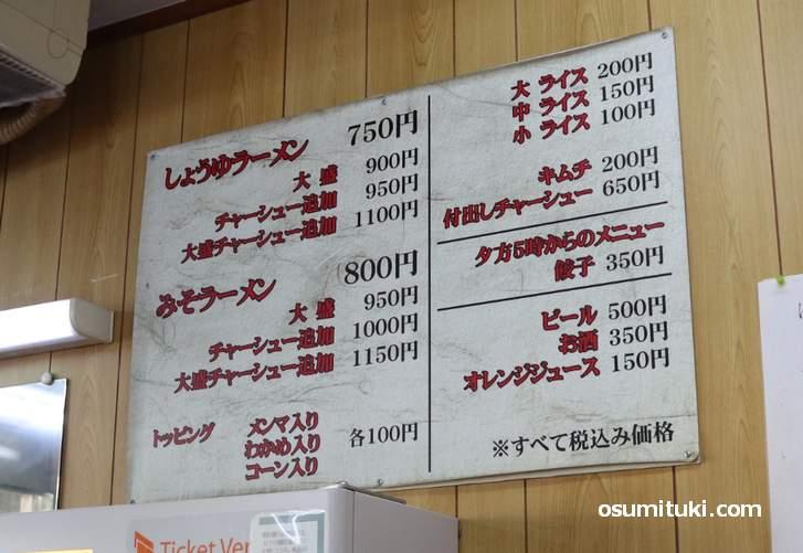 メニューと値段(ラーメンゆう)
