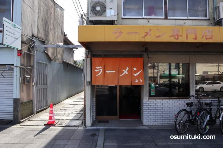 京都水族館の北側、七条通沿いに「ラーメンゆう」はあります