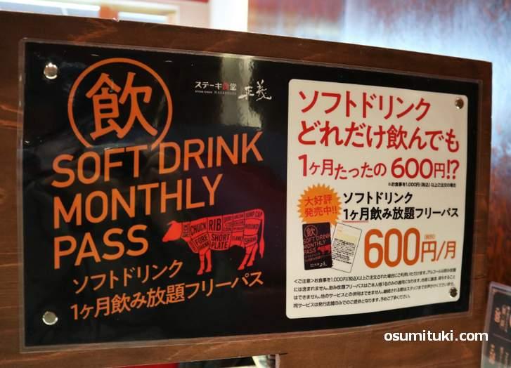 ソフトドリンク定額制 一ヶ月飲み放題フリーパスが600円です