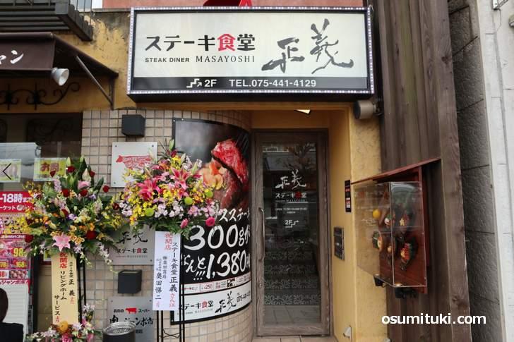 「ステーキ食堂 正義 千本北大路店」