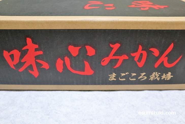 黒い箱に赤い文字が特徴です(味心みかん)