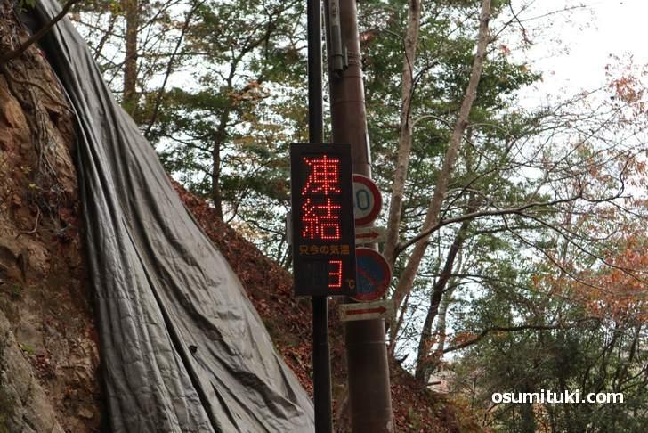 「六丁峠」の朝9時の気温は「凍結ヨ」、近くの愛宕神社では積雪