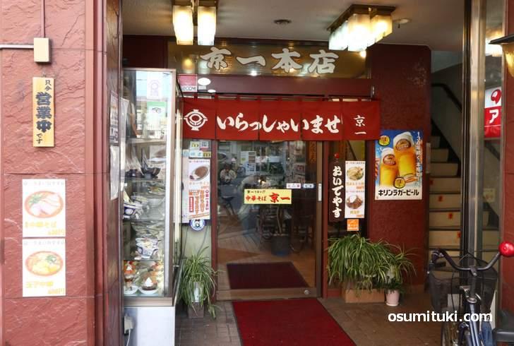 京都によくある大衆食堂のひとつ「京一本店」(四条大宮)
