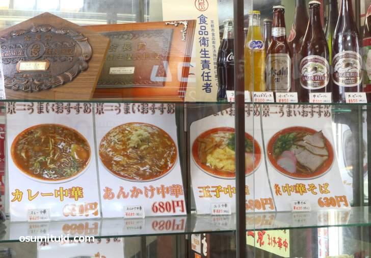 京都では安くてお腹いっぱいになるのが「京一本店」