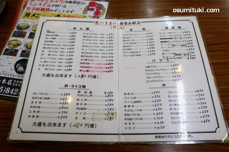 メニューと値段(京一本店)