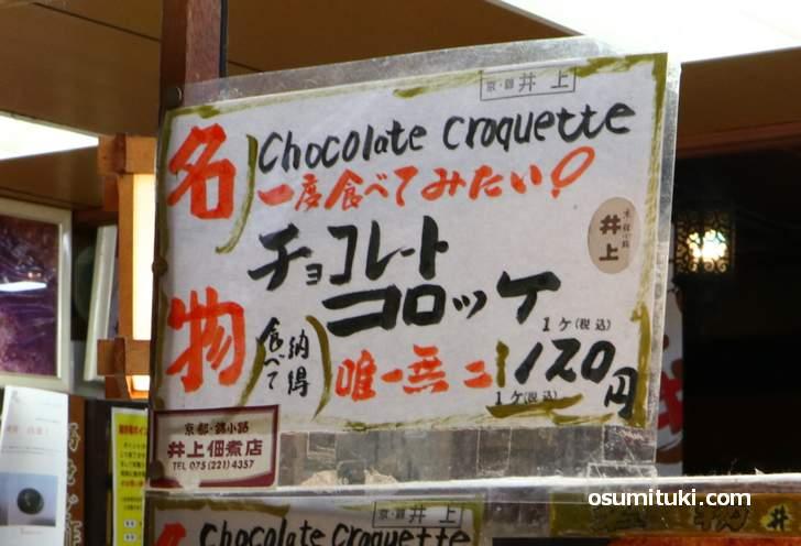 一度は食べたいチョコレートコロッケ(京都・錦市場)