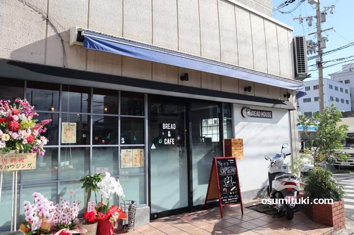 京都・五条西小路にパン屋の新店「BREAD HOUSE しのつか」