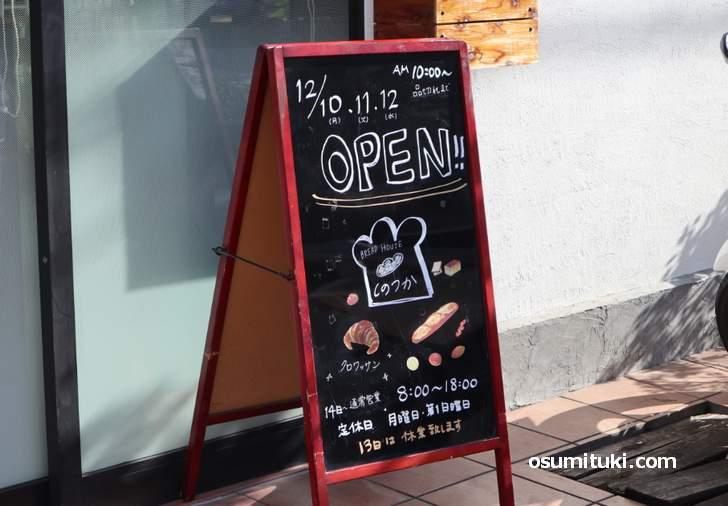 2018年12月10日に新店オープンしました(BREAD HOUSE しのつか)
