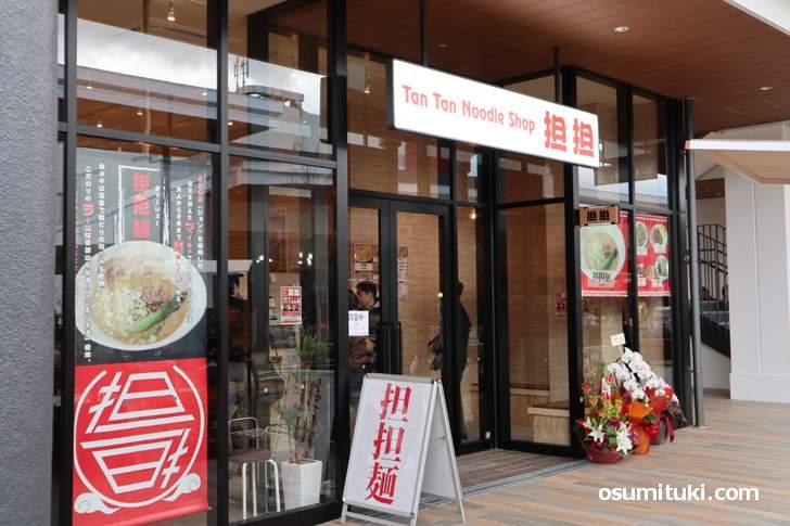 京田辺市のラーメン注目新店は「担担 松井山手店」