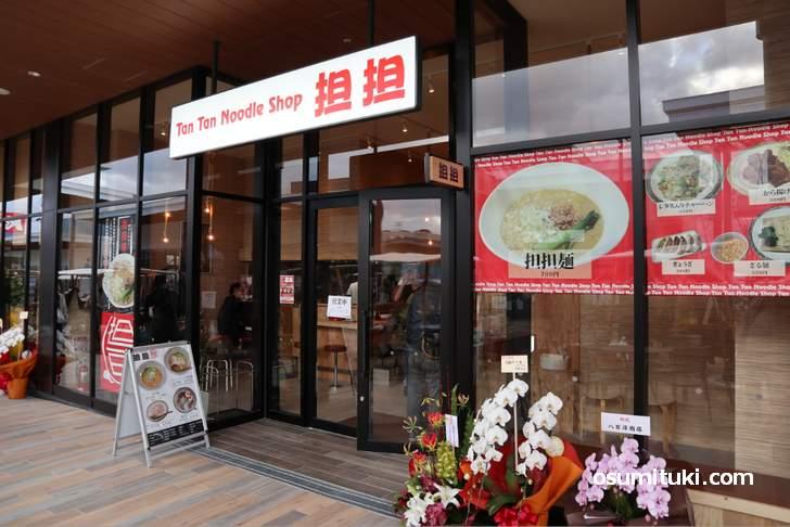 担担 松井山手店 の営業時間は「10時~15時、17時30分~22時」です