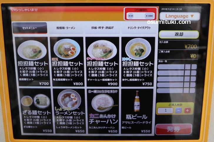 食券は自販機で購入します