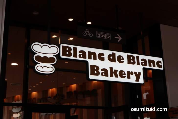 ブランチ松井山手のパン屋「Blanc de Blanc Bakery」