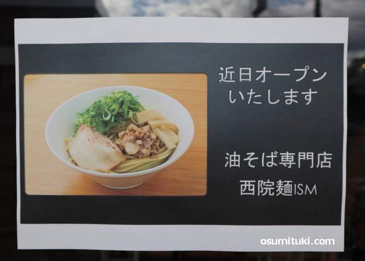 ラーメン新店「油そば専門 西院麺ism」