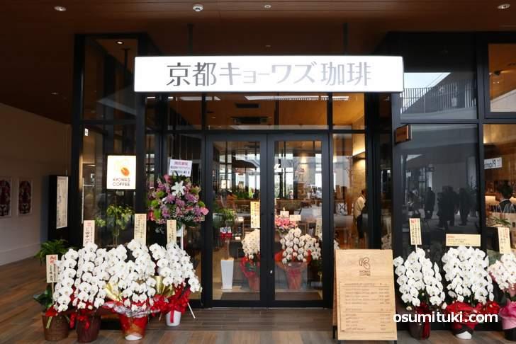 京都キューワーズ珈琲 松井山手店