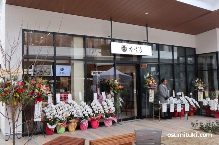 牛匠かぐら 松井山手店