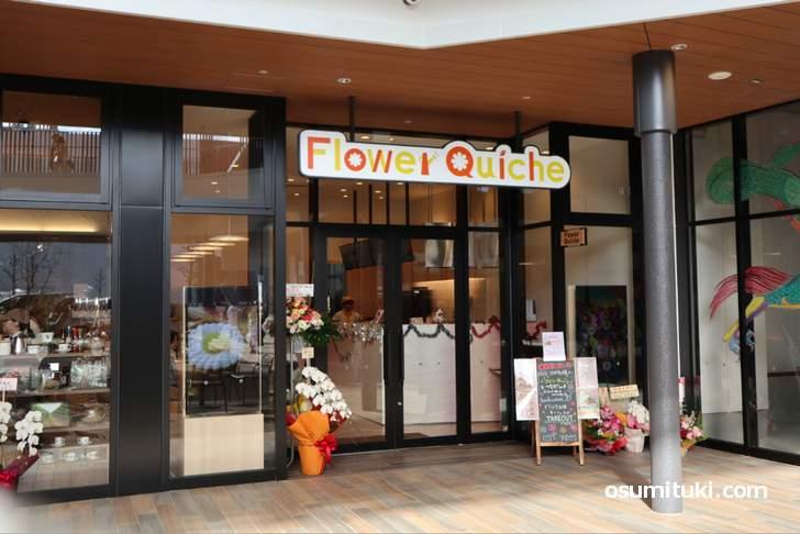 Flower Quiche 松井山手店