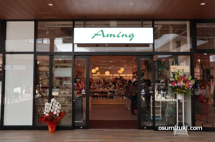 Aming 松井山手店