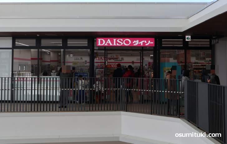 ダイソー ブランチ松井山手店