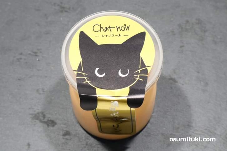 黒猫がトレードマークのケーキ店「シャノワール」のプリンが美味しい