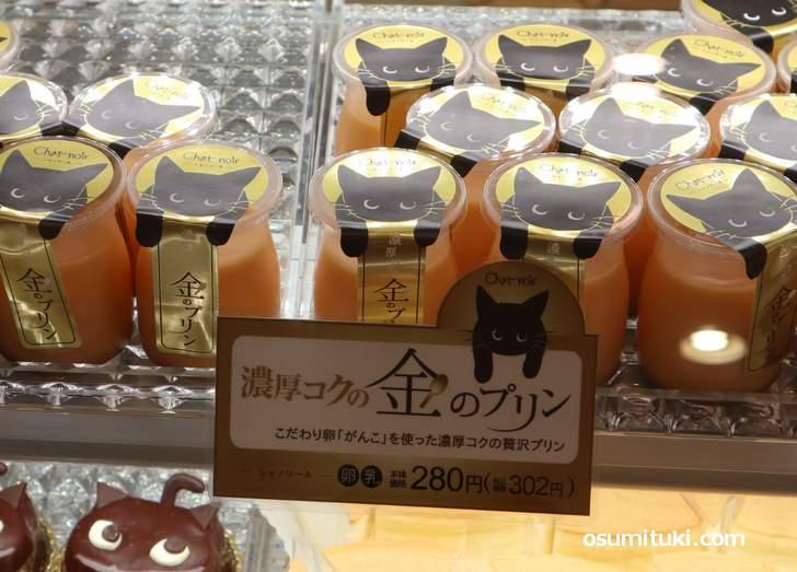 濃厚コクの金プリン の値段は税込み300円です