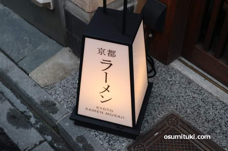 祇園麺処むらじ が先斗町に3店舗目を新店オープン