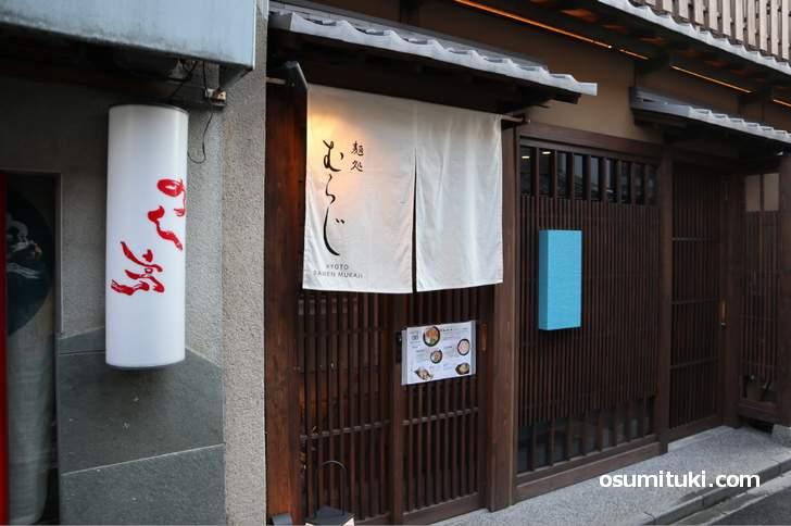 祇園麺処むらじ 先斗町店(外観、お店は地下です)