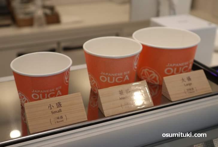 カップサイズは大中小で3品目~4品目のアイスを選びます(ジャパニーズアイス櫻花)