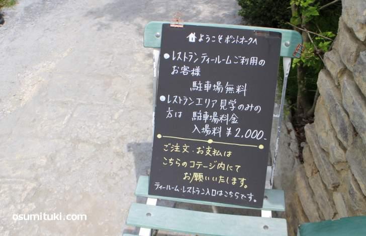 ドゥリムトン村は見学だけも可能です(入場料2000円)