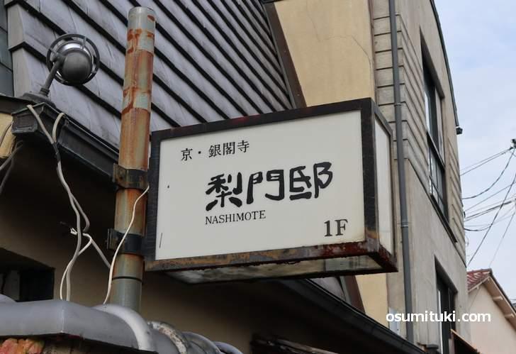 ぐじの土鍋ご飯が食べられる「梨門邸 (ナシモテ)」