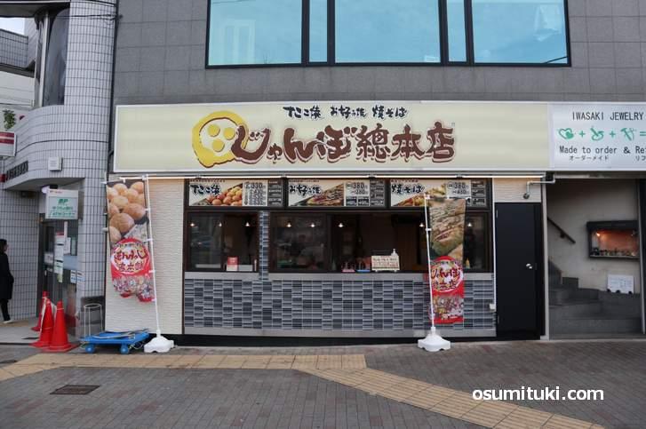 じゃんぼ総本店 百万遍店(京都)