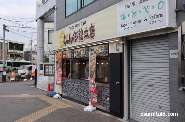 2018年12月8日に新店オープンした「じゃんぼ総本店 百万遍店」