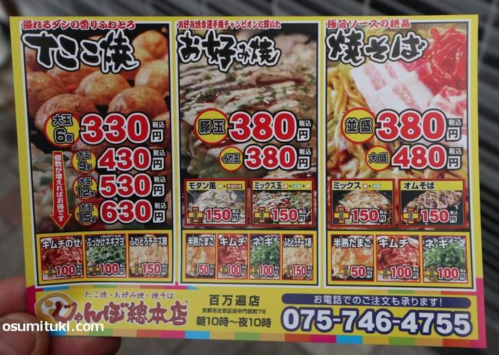 たこ焼きは6個で330円からです(じゃんぼ総本店 百万遍店)