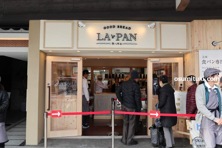 高級食パン専門店「ラ・パン(LA PAN)」オープン初日の様子