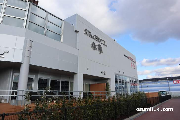 2018年12月7日朝6時に新店オープンした「SPA&HOTEL水春 松井山手」