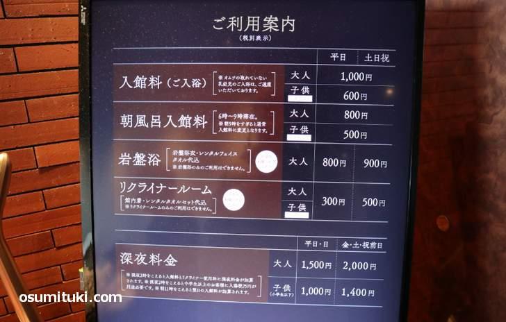 SPA&HOTEL水春 松井山手の入浴料は1000円です