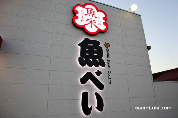 新店オープンした京都府八幡市の回転寿司店「魚べい 京都八幡店」