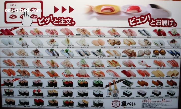 税込み108円の寿司が80種類(魚べい 京都八幡店)