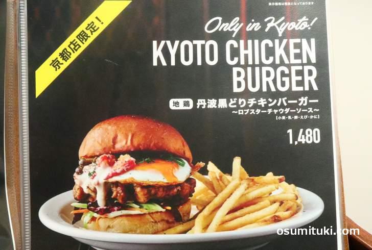 京都店限定「丹波黒どりチキンバーガー(1480円)」