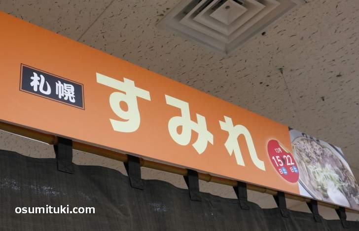 札幌すみれ は12月15日~22日の期間で食べることができます(大丸京都店)