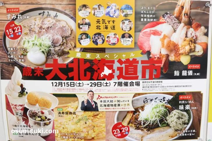 2018年12月15日~22日は「札幌すみれ」で23日~29日は「利尻らーめん味楽」