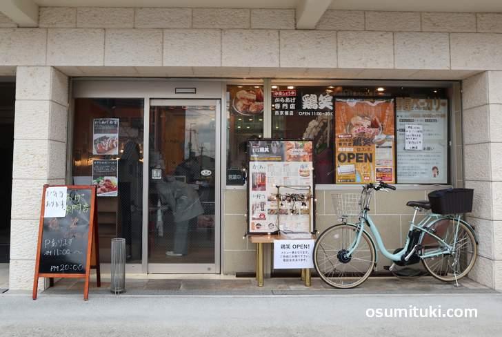 鶏笑 西京極店があるのは桂大橋東詰(西京極)です