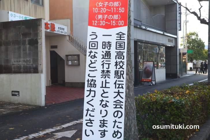 全国高校駅伝 では京都の道が片側交通規制および一時通行禁止となります