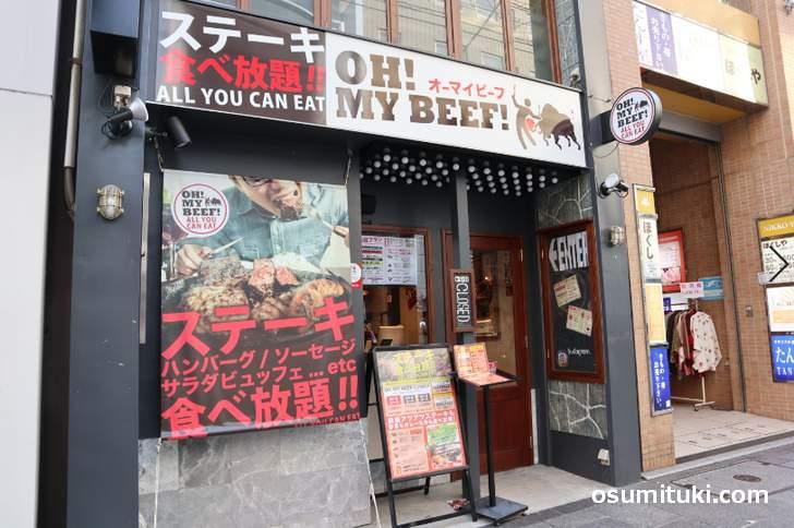 三条河原町にステーキ食べ放題「OH MY BEEF! 三条河原町店」が新店オープン