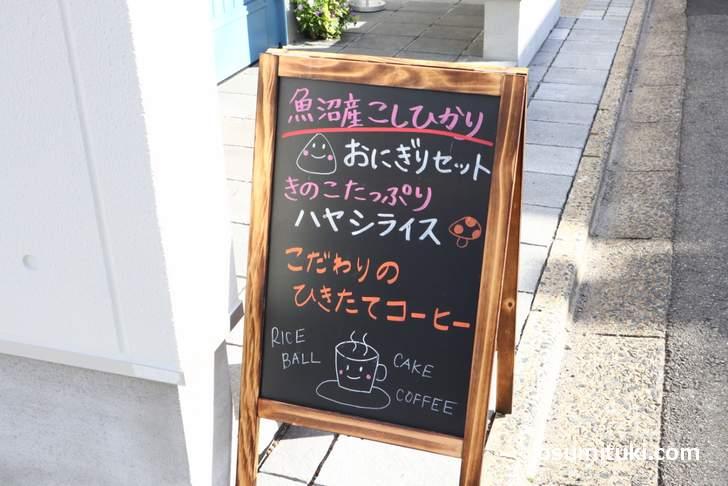 メニューには、おにぎり、ハヤシライス、コーヒー」があるカフェです(Potter.)