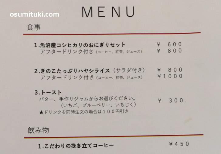 かふぇ&雑貨 Potter. メニュー